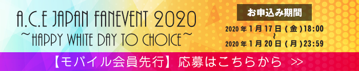 「A.C.E JAPAN FANEVENT 2020~Happy White Day to CHOICE~」モバイル先行